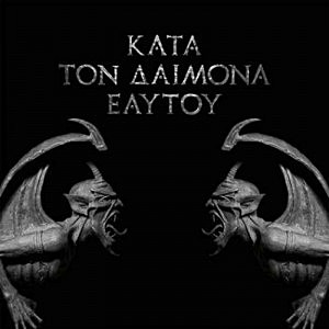 Rotting Christ, 'Kata Ton Daimona Eaytoy'